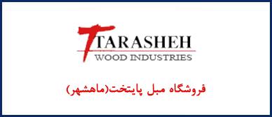 مبلمان فضای چوبی تراشه/نمایندگی خوزستان