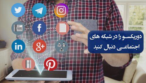 شبکههای اجتماعی دوریکسو