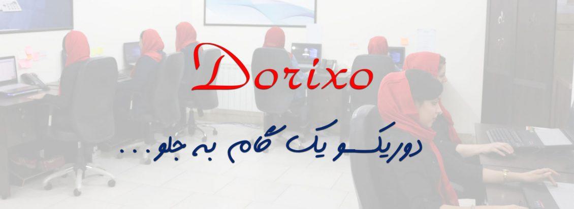 دوریکسو