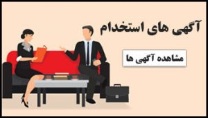 آگهی استخدام