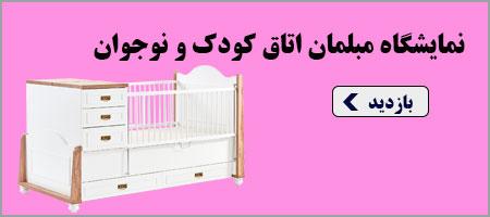 مبلمان اتاق کودک و نوجوان
