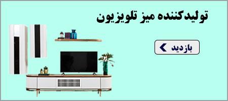 تلویزیون1 - تولید کننده ها