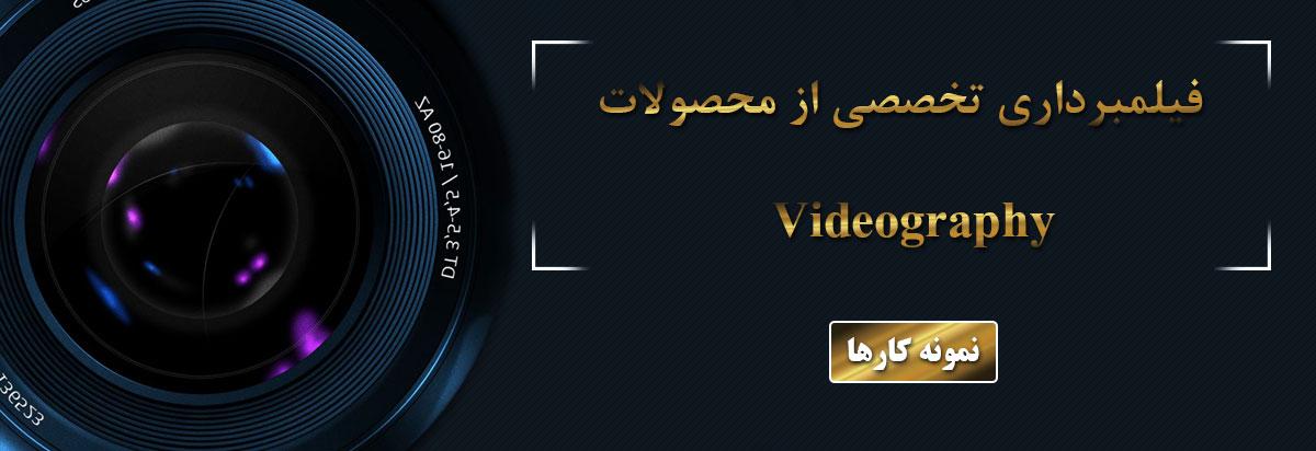 videography - دوریکسو